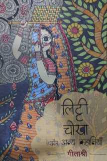 लिट्टी चोखा - गीताश्री बुक राजीव तनेजा द्वारा प्रकाशित हिंदी में
