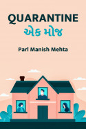 Parl Manish Mehta દ્વારા Quarantine - એક મોજ ગુજરાતીમાં