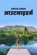 आउटसाइडर्स बुक Amita Joshi द्वारा प्रकाशित हिंदी में