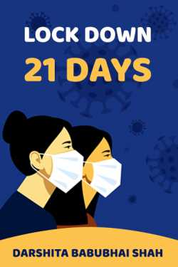 LOCK DOWN 21 DAYS by Darshita Babubhai Shah in English