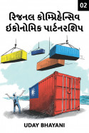 Uday Bhayani દ્વારા રિજનલ કોમ્પ્રિહેન્સિવ ઇકોનોમિક પાર્ટનરશિપ (આરસેપ)… (ભાગ-2) ગુજરાતીમાં