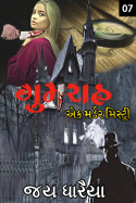 Jay Dharaiya દ્વારા ગુમરાહ - ભાગ 7 ગુજરાતીમાં
