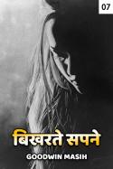 बिखरते सपने - 7 बुक Goodwin Masih द्वारा प्रकाशित हिंदी में