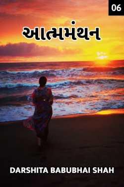 Aatmmanthan - 6 by Darshita Babubhai Shah in Gujarati