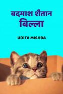 बदमाश शैतान बिल्ला बुक Udita Mishra द्वारा प्रकाशित हिंदी में