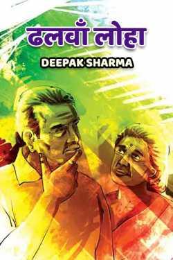 Dhalva Loha by Deepak sharma in Hindi