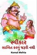 Komal Mehta દ્વારા સ્વીકાર - સાબિત કરવું જરૂરી નથી ગુજરાતીમાં