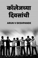कॉलेजच्या दिवसांची मराठीत Arun V Deshpande