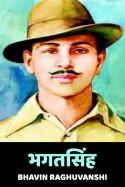 भगतसिंह बुक Bhavin Raghuvanshi द्वारा प्रकाशित हिंदी में