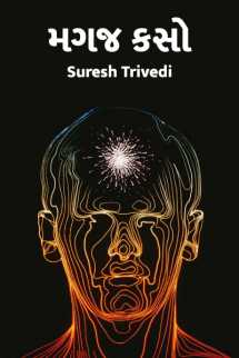Suresh Trivedi દ્વારા મગજ કસો ગુજરાતીમાં