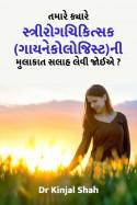 તમારે ક્યારે સ્ત્રીરોગચિકિત્સક(ગાયનેકોલોજિસ્ટ)ની મુલાકાત સલાહ લેવી જોઈએ? by Dr Kinjal Shah in Gujarati