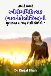 Dr Kinjal Shah દ્વારા તમારે ક્યારે સ્ત્રીરોગચિકિત્સક(ગાયનેકોલોજિસ્ટ)ની મુલાકાત સલાહ લેવી જોઈએ? ગુજરાતીમાં