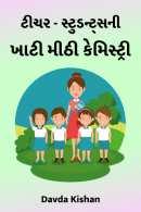 teacher By Author DK Davda Kishan