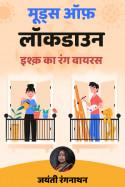 मूड्स ऑफ़ लॉकडाउन - 1 बुक MB Publication द्वारा प्रकाशित हिंदी में