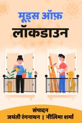 मूड्स ऑफ़ लॉकडाउन  by MB Publication in Hindi