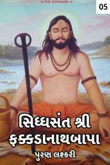 પુરણ લશ્કરી દ્વારા સિધ્ધસંત શ્રી ફક્કડાનાથબાપા - 5 ગુજરાતીમાં