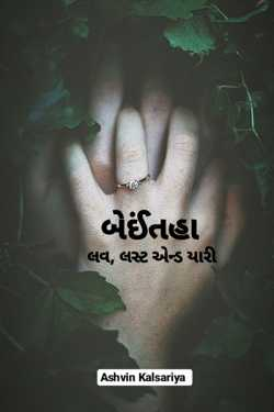 Beinthaa By Ashvin Kalsariya in Gujarati
