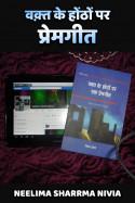 वक़्त के होंठों पर प्रेमगीत बुक Neelima Sharrma Nivia द्वारा प्रकाशित हिंदी में