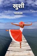 खुशी बुक Karan Somani द्वारा प्रकाशित हिंदी में