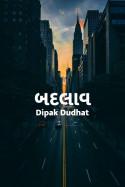 Dipak Dudhat દ્વારા બદલાવ - 1 ગુજરાતીમાં