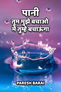 पानी : तुम मुझे बचाओ में तुम्हे बचाऊंगा बुक paresh barai द्वारा प्रकाशित हिंदी में