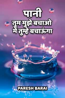 Water -  You Save Me and I Will Save You by paresh barai in Hindi