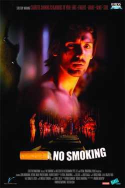 No smoking- Film Review by આનંદ જી. in Gujarati