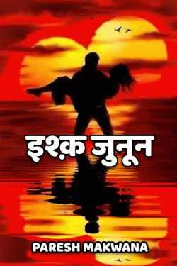 Paresh Makwana द्वारा लिखित इश्क़ जुनून बुक  हिंदी में प्रकाशित