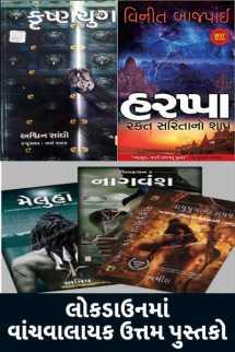 Jatin.R.patel દ્વારા લોકડાઉનમાં વાંચવાલાયક ઉત્તમ પુસ્તકો - 3 ગુજરાતીમાં