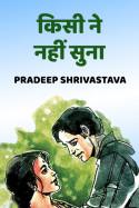किसी ने नहीं सुना - 1 बुक Pradeep Shrivastava द्वारा प्रकाशित हिंदी में