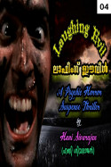 ലാഫിംഗ് ഈവിള് - ഭാഗം 4 by ഹണി ശിവരാജന് .....Hani Sivarajan..... in Malayalam