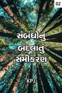 kpj દ્વારા સબંધો નુ બદલાતું સમીકરણ - 2 ગુજરાતીમાં