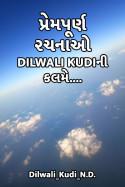 Dilwali Kudi દ્વારા પ્રેમપૂર્ણ રચનાઓ Dilwali Kudi ની કલમે.... ગુજરાતીમાં