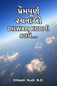પ્રેમપૂર્ણ રચનાઓ Dilwali Kudi ની કલમે....