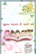 Piyush દ્વારા માતા પિતા ને ભૂલશો નહીં ગુજરાતીમાં