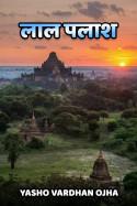 लाल पलाश बुक Yasho Vardhan Ojha द्वारा प्रकाशित हिंदी में