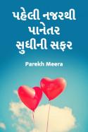 Parekh Meera દ્વારા પહેલીનજરથીપાનેતર સુધી ની સફર - 1 ગુજરાતીમાં