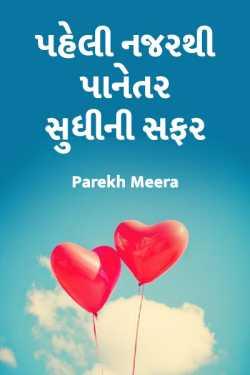 paheli najarthi panetar sudhi ni safar ( bhag- 1) by Parekh Meera in Gujarati