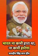 भारत ना कभी हारा था, ना कभी हारेगा बुक जगदीप सिंह मान दीप द्वारा प्रकाशित हिंदी में