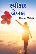 Komal Mehta દ્વારા સ્વીકાર - લેબલ ગુજરાતીમાં