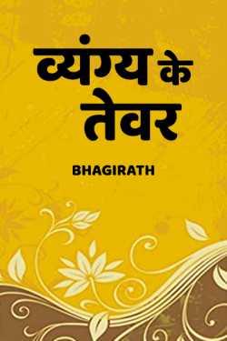 vyngy ke tevar by bhagirath in Hindi