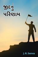 J.R.Senva દ્વારા જીદનું પરિણામ ગુજરાતીમાં