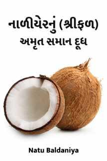 Natu Baldaniya દ્વારા નાળીયેરનું (શ્રીફળ) અમૃત સમાન દૂધ ગુજરાતીમાં