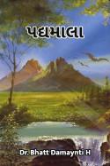 Dr.Bhatt Damaynti H. દ્વારા પદ્યમાલા-ભાગ-1 ગુજરાતીમાં