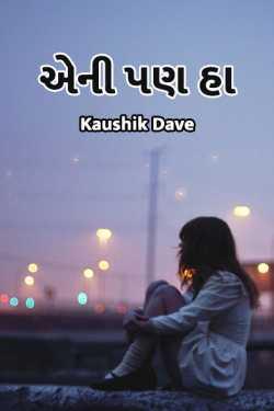 aeni pan ha by Kaushik Dave in Gujarati