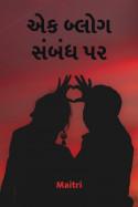 Maitri દ્વારા એક બ્લોગ સંબંધ પર ગુજરાતીમાં