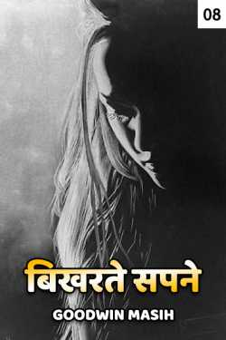Bikharte Sapne - 8 by Goodwin Masih in Hindi