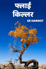फ्लाई किल्लर  by SR Harnot in Hindi