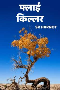 फ्लाई किल्लर by SR Harnot in :language