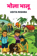 भोला भालू बुक Udita Mishra द्वारा प्रकाशित हिंदी में